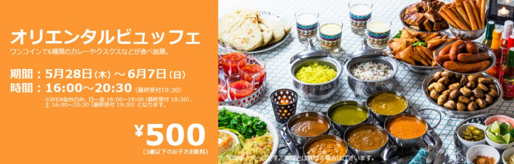 オリエンタルビュッフェ「IKEA_イケア」期間限定!ワンコインで500円で食べ放題