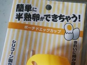 100均「ポーチドエッグカップ」簡単に半熟卵ができちゃう!【スマステ】【ダイソー・キャンドゥ】