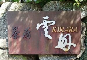 鎌倉「食べ歩き」を満喫~其の1~!行きたかった「茶房 雲母」を食す