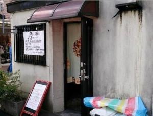 立川談志が愛した根津の煮込みハンバーグ&親子丼「けい」