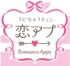 恋愛ドラマアプリの先駆者「ボルテージ」とはどんな会社なのか?