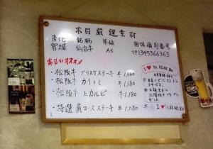 【醍醐】焼肉屋なのにハンバーグが旨い!辛つけ麺も評判!(北区王子)※予約必須
