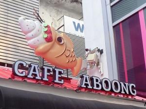 アイスクリーム鯛焼き_看板