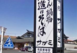 サがミ町田根岸店