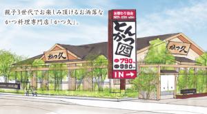 とんかつ「かつ久」(かつきゅう)大和鶴間店に行ってきました。(閉店)
