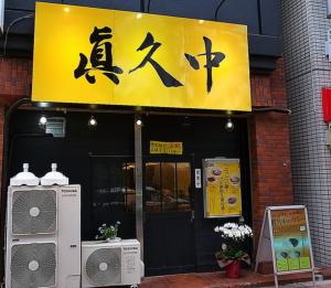 早稲田の眞久中(まくなか)のまぜそばを食べてみた!太麺ジャンク!【移転】神保町