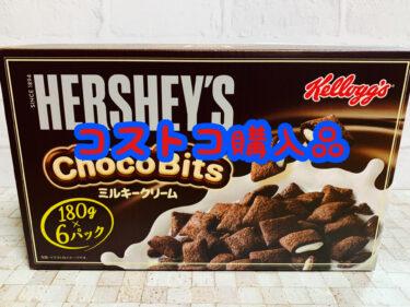 コストコ購入品 「ケロッグ・ハーシー・チョコビッツ」